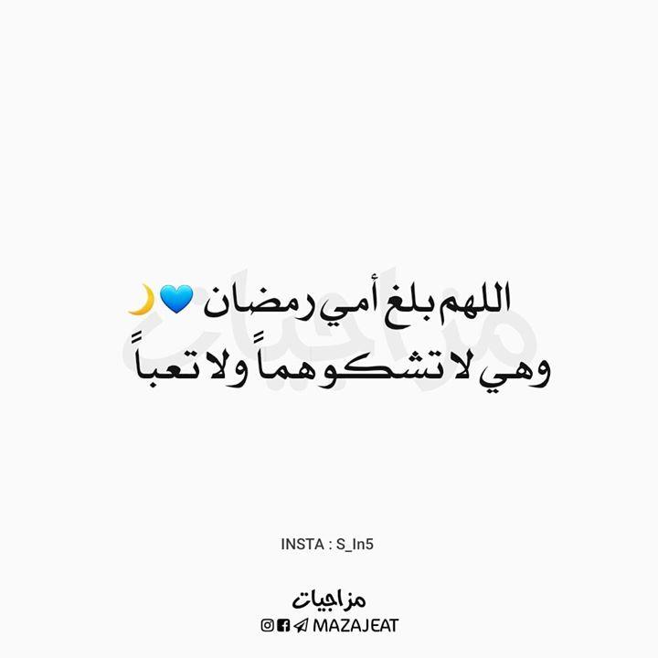 يارب بلغهن رمضان كل عام وأرحم الأموات منهن يمكنكم تحميل الفيديو من قناتنة ع التلگرام Https T Me Mazajeat بأمكانكم متابعتن Calligraphy Arabic Calligraphy