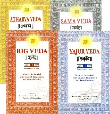 The Four Vedas | The Four Vedas (Rig Veda, Yajur Veda, Sama Veda, Atharva Veda), 22 ...