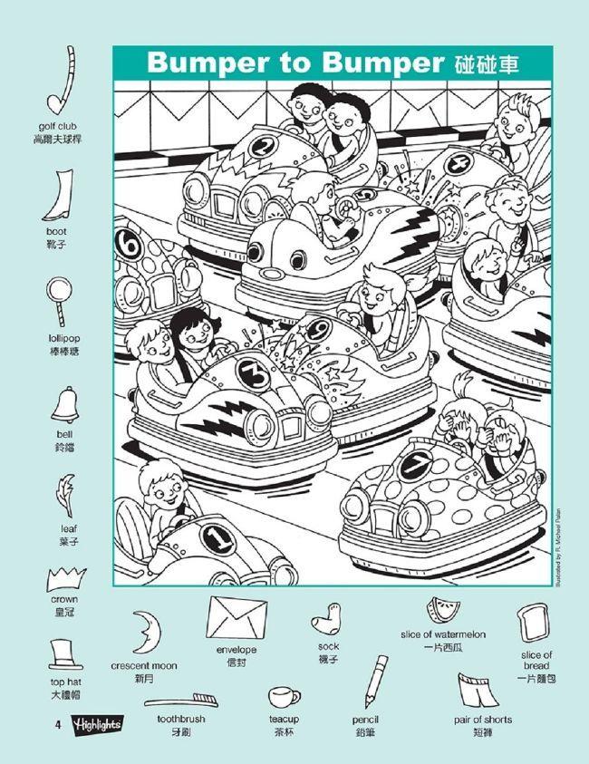 新益智尋寶圖(1)Hidden Pictures Puzzles (New), 1 - 遊戲書/迷宮/找找看, Highlights, 9789574456710