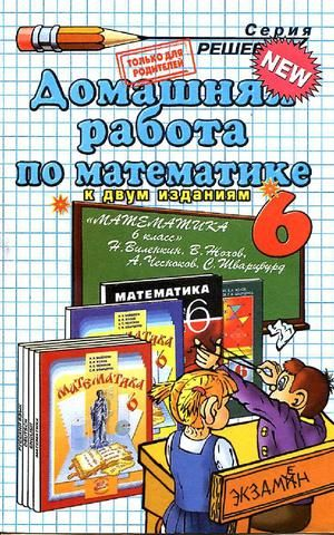 Математика. 6 класс ГДЗ. Виленкин  ГДЗ по математике для 6 класса. Виленкин
