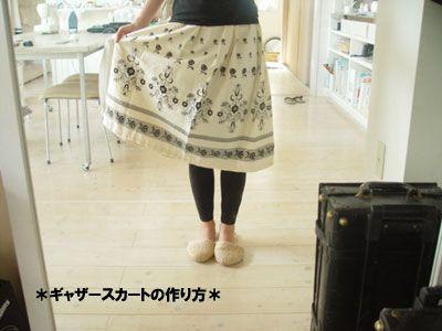簡単ギャザースカートの作り方