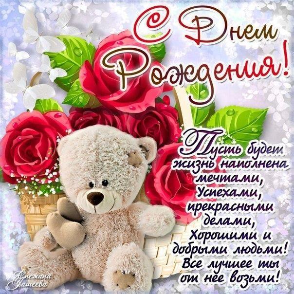 День рождения открытки вконтакте, картинки про