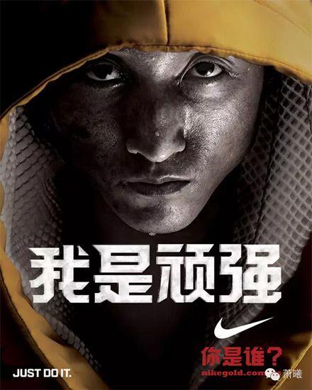 中国知名广告人之李耀斌:NIKE这些帅到不行的文案出自他手!