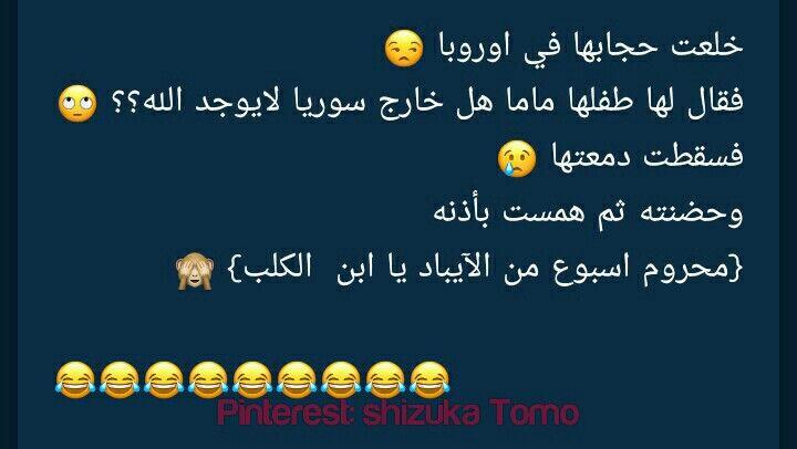 نكت ضحك هبال وناسة هههه Funny Phrases Arabic Jokes Funny Moments