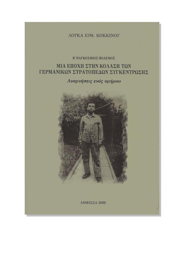 Loukas Kokkinos αναμνήσεις ενός ομήρου από τα γερμανικά στρατόπεδα συγκέντρωσης  Λουκάς Κόκκινος - 2008