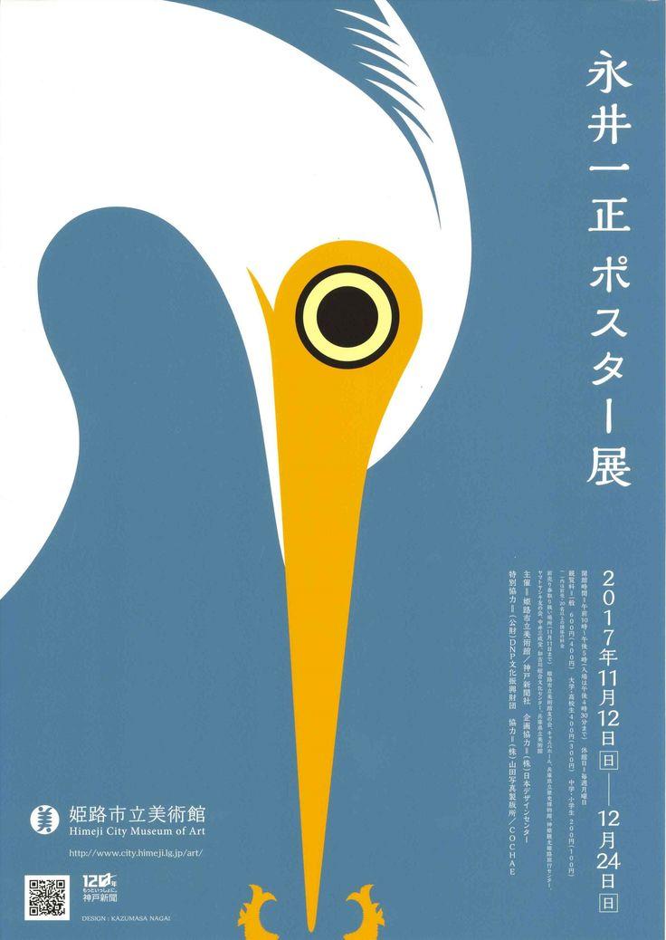 企画展示室:姫路市立美術館