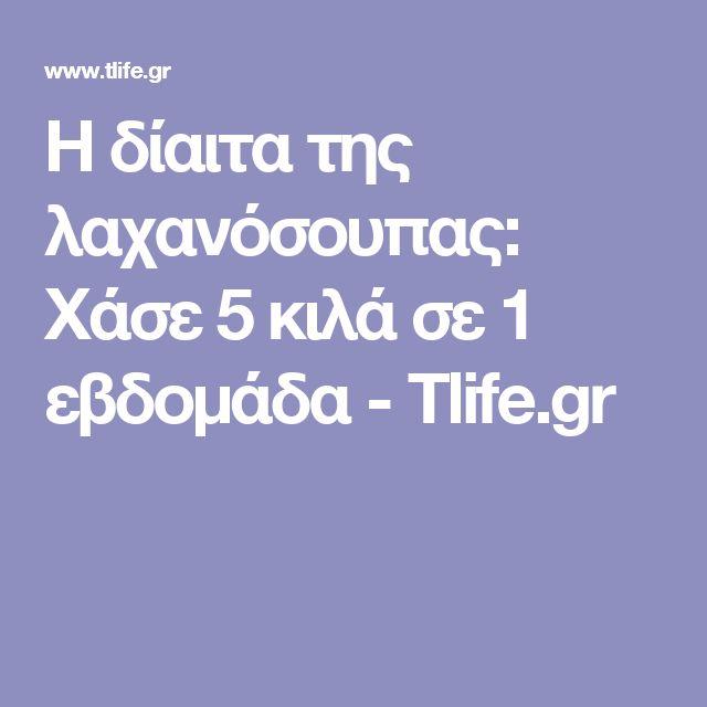 Η δίαιτα της λαχανόσουπας: Χάσε 5 κιλά σε 1 εβδομάδα - Tlife.gr