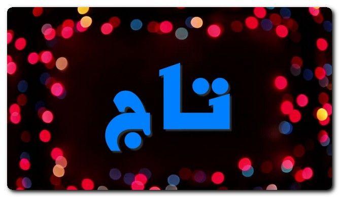 معنى اسم تاج وصفات حامل الاسم الإكليل Taj اسم تاج اسماء اجنبية اسماء اولاد Gaming Logos