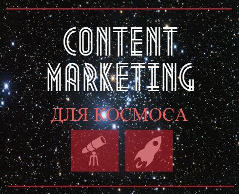 КОНТЕНТ МАРКЕТИНГ ДЛЯ КОСМОСА | Media Content Marketing