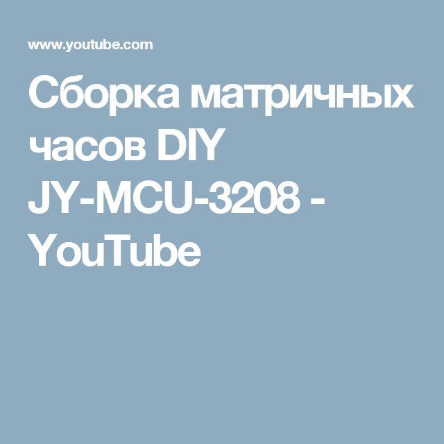 Сборка матричных часов DIY JY-MCU-3208 - YouTube