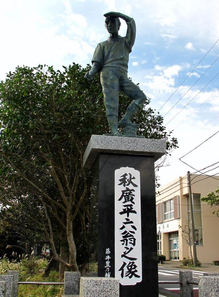 真似したくなるポーズをした銅像。伊豆大島の観光スポット
