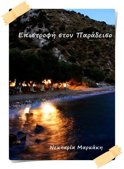 The writing game. : Επιστροφή στον Παράδεισο