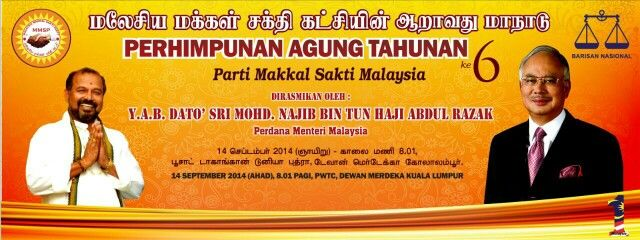 The 6-th MMSP Annual General Meeting, at Putra World Trade Centre, Kuala Lumpur.  Honourable Prime Minister YAB Najib Razak will be launching the Malaysia Makkal Sakti Party annual general meeting this Sunday.