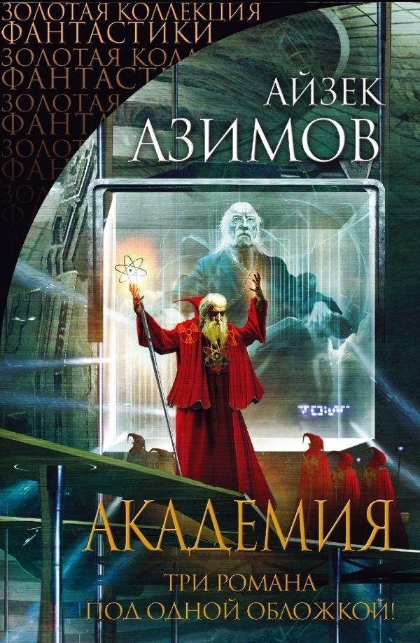 Азимов скачать все книги