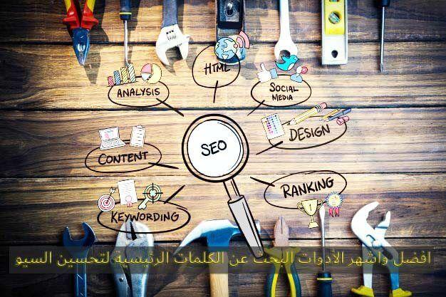 أفضل واشهر الأدوات البحث عن الكلمات الرئيسية لتحسين السيو Seo Tools