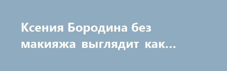Ксения Бородина без макияжа выглядит как ребенок https://apral.ru/2017/07/11/kseniya-borodina-bez-makiyazha-vyglyadit-kak-rebenok.html  Ведущая «Дом-2» Ксения Бородина вновь порадовала поклонников снимком. На фото Бородина выглядит как маленький ребенок. Несколько дней назад ведущая «Дом-2» вернулась с отдыха в Турции. В последние часы отпуска Бородина опубликовала в Instagram снимок, где она позирует без макияжа в сексуальном бикини. Поклонники в очередной раз похвалили идеальные формы…