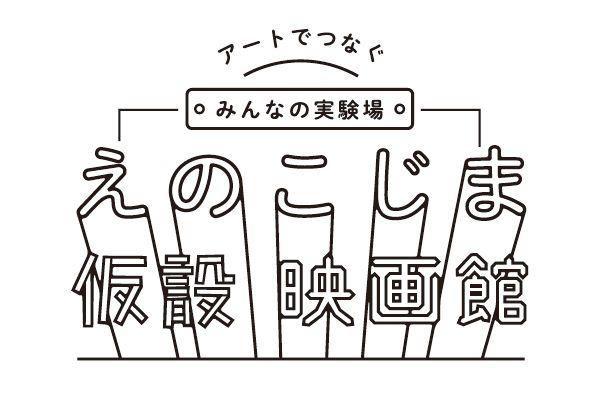 えのこじま仮設映画館