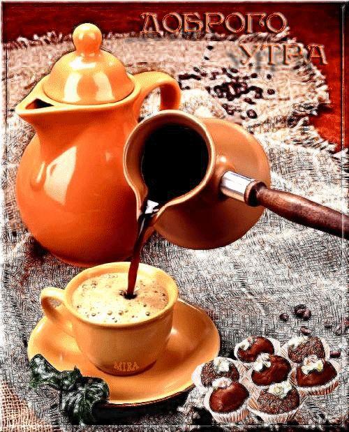 Картинки с добрым утром мигающие с кофе