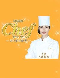 Chef: Mitsuboshi no Kyushoku     drama | Watch     Chef: Mitsuboshi no Kyushoku     drama online in high quality