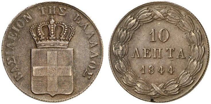AE 10 Lepta. Greece Coins. Otho 1832-1862. 1844. 13,12g. KM 25. EF. Starting price 2011: 400 USD. Unsold.