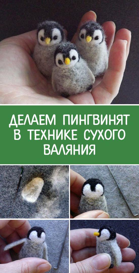 Мастерим миниатюрных пингвинят в технике сухого валяния #diy #tutorial #felting #needlefelting #penguin