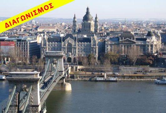 Κερδίστε ένα ονειρεμένο πενθήμερο σε Βιέννη και Βουδαπέστη