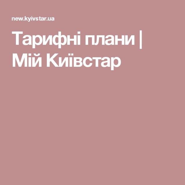 Тарифні плани | Мій Київстар