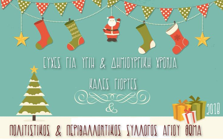 #Christmas_wishes #Χριστουγεννιάτικες_ευχές #Άγιος_Θωμάς #Δήμος_Τανάγρας #NewYearWishes2018
