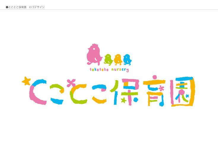 乳幼児専門の保育園のロゴマークと名刺|制作実績一覧|熊本の総合広告代理店 株式会社ゆうプランニング|