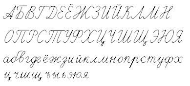 Worksheets Beautiful Handwriting Alphabet russian alphabet and cursive on pinterest