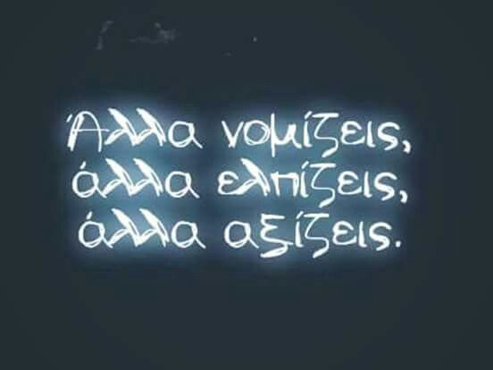 Greek quotes                                                                                                                                                      More