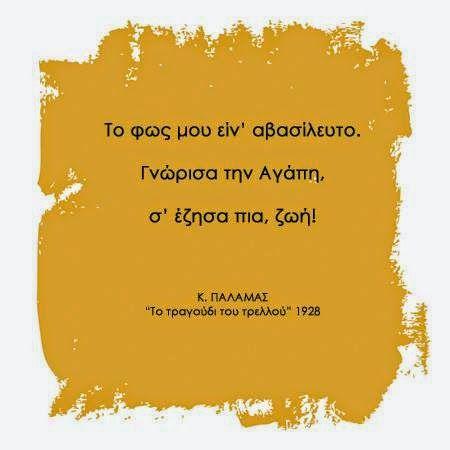 .: Κ.ΠΑΛΑΜΑΣ