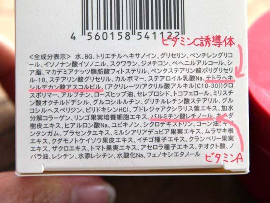 首のシワ予防と解消 成分 NHKあさイチ参考