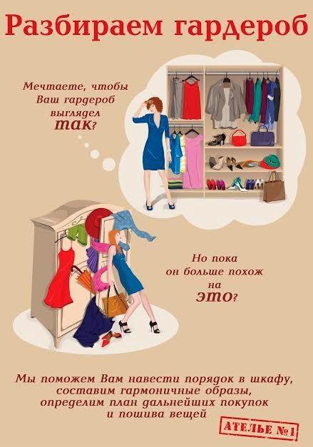 Ателье № 1 – fashion-студия по созданию индивидуальной одежды.: Про разбор гардероба