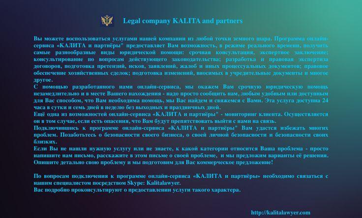 КАЛИТА и партнеры :: Калита Сергей Николаевич :: Юридические услуги :: Онлайн сервис