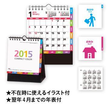 NK-8508 卓上カレンダー コンパクトカラー<2015年版>|新日本カレンダー株式会社
