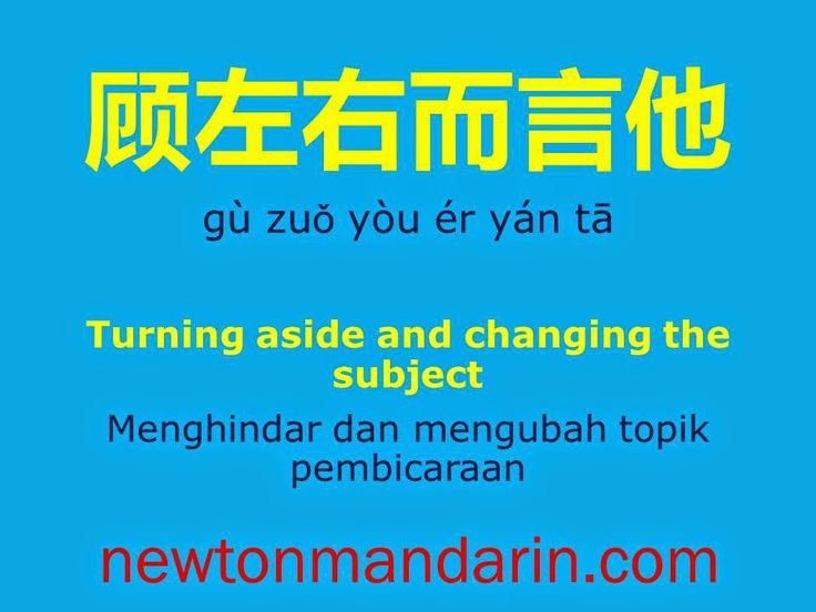 newtonmandarin.com: In Indonesian language daily conversation (slank) ...