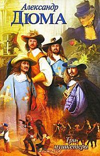 Три мушкетера — Александр Дюма