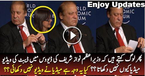 See Reason Why Media Didn't Show Nawaz Sharif Debate In Davos