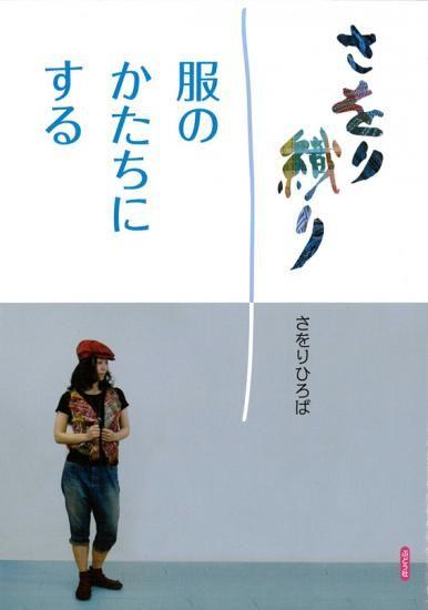 Fuku no Katachi ni Suru