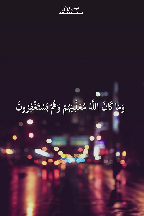 Quran 8:33  Surat al-Anfal