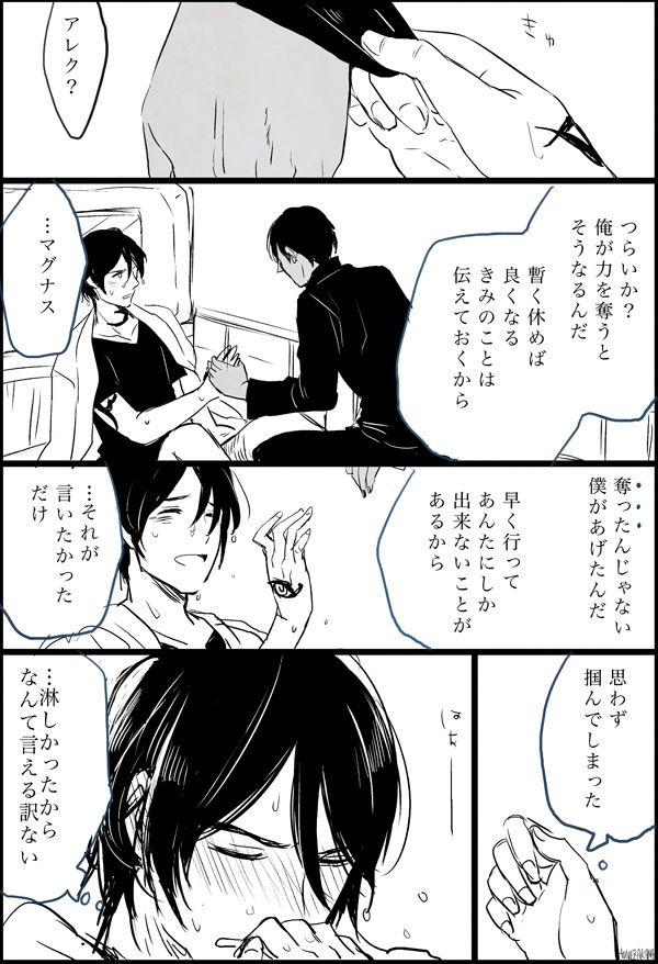 Malecまとめ3【シャドウハンター】 [3]