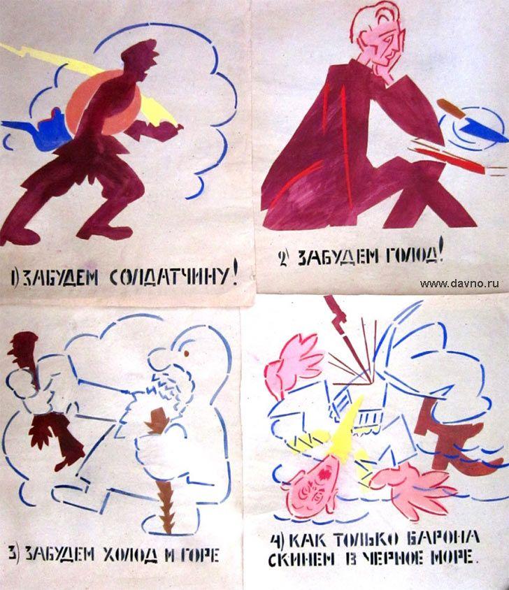 UdSSR. 1920er Jahren. Er malte die berühmte Dichter Wladimir Majakowski. 1. Vergessen Soldateska. 2. Vergessen Sie den Hunger! 3. Vergessen Sie die Kälte und Elend. 4. Sobald die Haut des Barons im Schwarzen Meer ======================== USSR. 1920s. He painted the famous poet Vladimir Mayakovsky. 1. Forget soldiery. 2. Forget the hunger! 3. Forget the cold and misery. 4. As soon as the baron's skin in the Black Sea