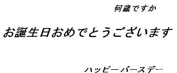 Joyeux anniversaire en japonais, comment le souhaiter