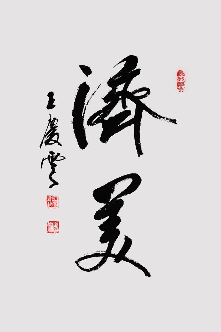 行書「 濟 美 」  王慶雲書法/王庆云书法/calligraphy art/Shodo書道/wqy1929@gmail.com