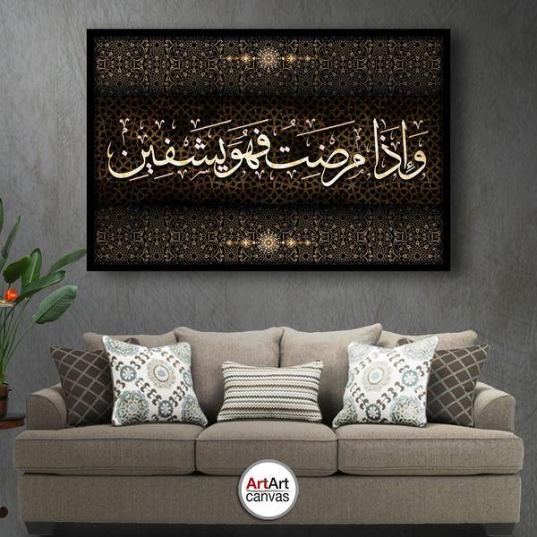 و إ ذ ا م ر ض ت ف ه و ي ش ف ين Islamic Art Calligraphy Arabic Calligraphy Art Islamic Art