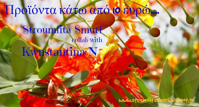 Stroumfita Smurf: Προϊόντα κάτω από 10 ευρώ.... collab with Kwnstant...