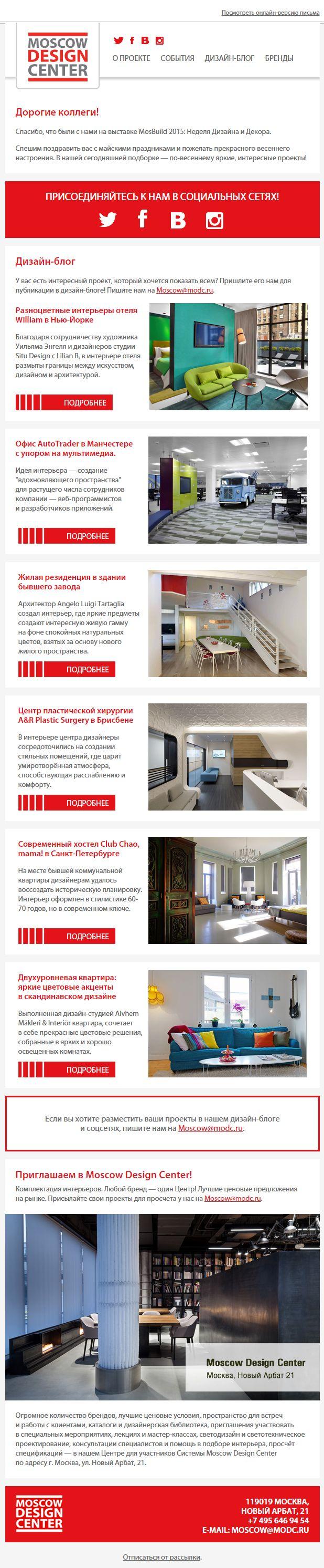Moscow Design Center - ежемесячная подборка статей из дизайн-блога, и приглашение в библиотеку центра