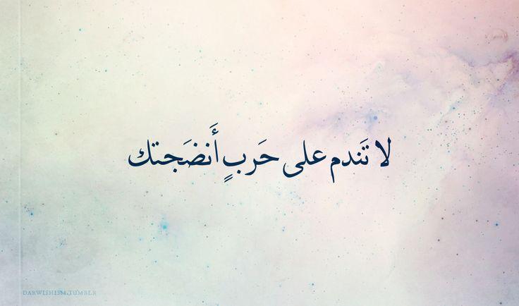"darwishism:  ""Do not regret a war that has matured you."""