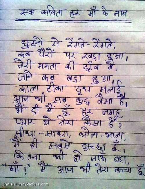 Ek Kavita Har Maa Ke Naam Mother Poem in Hindi Mother